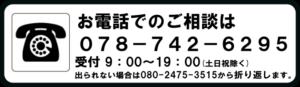 行政書士渡辺敏之事務所無料電話相談