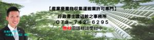 産業廃棄物収集運搬業専門行政書士渡辺敏之事務所