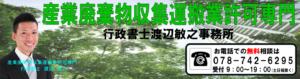 産業廃棄物収集運搬業許可専門行政書士渡辺敏之事務所