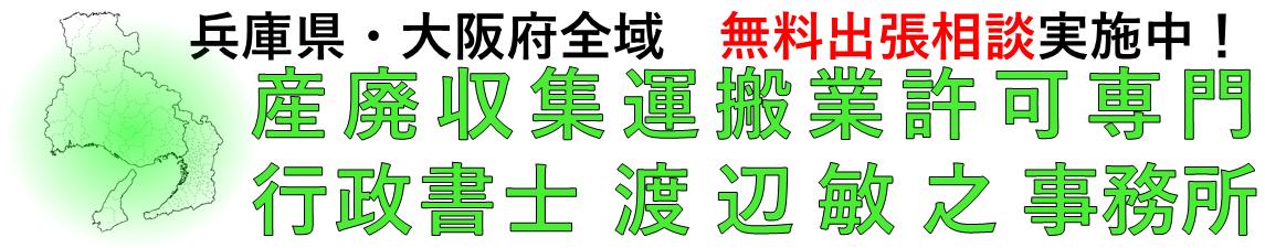【産業廃棄物収集運搬業許可専門】 行政書士渡辺敏之事務所